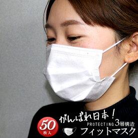 【1箱50枚】不織布 三層 Kマスク 即納 在庫あり 送料無料 三層マスク 日本国内発送 白色 ホワイト mask 使い捨て レギュラーサイズ フェイスマスク フィット 保湿 掃除