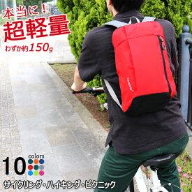 (限定販売!カラーは選べないけどお買い得価格です)超軽量 リュックサック(1001)コンパクト 便利グッズ サイクリング 登山 ハイキング ウォーキング アウトドア 散歩バッグ ラベルグッズ (メール便送料無料)Transporter バックパック