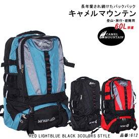 防災 リュック CAMEL MOUNTAIN [612] 全5色 カーブデザイン 大容量 60L 登山 アウトドア 大容量バックパック デイバッグ ザック 非常用 持ち出し袋 非常用バックパックエードネット