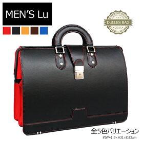 ダレスバッグ コンビカラー お洒落なビジネスバッグ 0715 男性へのプレゼント ビジネス鞄 ブリーフケース MEN'S Lu ドクターバッグ 僕のビジネス鞄