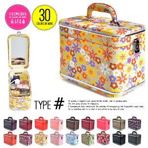 コスメボックストレンケースかわいい全29色化粧ポーチ収納ボックス