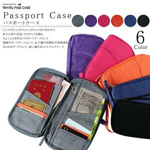 (限定販売!カラーは選べないけどお買い得価格です)パスポートケース (pc11) 海外旅行用品 貴重品入れ パスポート トラベル 便利グッズ セキュリティポーチ(メール便送料無料)