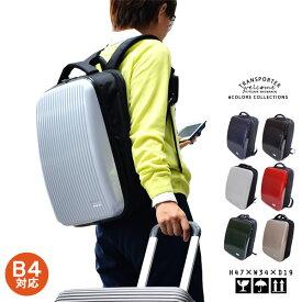 リュック メンズ 旅行グッズ(PR01)Mサイズ ハードシェル リュック バックパック ボディバッグ メンズ トラベルグッズ 大容量 ビジネスバッグ スーツケース キャリーケース (Transporter)