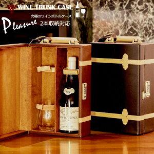 ワインケース ワイントランク ワインボトルボックス (wbb)ボトル 携帯用 ダイヤルロック 付 持ち運び 日本酒 葡萄酒 シャンパン ワイン箱 ボトル2本収納可能 アンティーク 収納ケース おしゃ