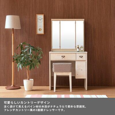 [IS]Floral(フローラル)幅70cmドレッサー3面鏡収納鏡裏収納スツール付き木製鏡台鏡メイク代フレンチカントリーパイン材アンティーク風2口コンセント送料無料10P27May16