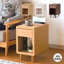 サイドテーブル ナイトテーブル テーブル 収納家具 幅30cm ナチュラル オーク 無垢 天然木 木製 寝室 ソファ ベッド ラック フルスライドレール CURIP SIDE TABLE 30 クリップ ISSEIKI 【今治タオルプレゼント】