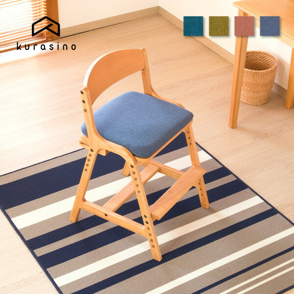 キッズチェア+クッション 2点セット キッズチェア 子供用 学習チェア 木製 椅子 5段階 ファブリック AIRY DESK CHAIR + CUSHION (OR/IV/TBL/GLBE) -エアリー デスク チェア + クッション -[ISSEIKI 一生紀]
