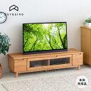 テレビボード 150 テレビ台 ローボード テレビ台 完成品 北欧 ロータイプ 40型 49型 無垢 おしゃれ 収納 奥行42 木製 …