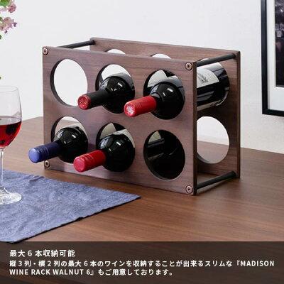 [送料無料]ワインラックワイン木製ウォルナットおしゃれインテリアシンプル北欧円丸10本MADISONWINERACKWALNUT10マディソンISSEIKI