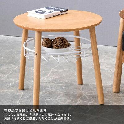 テーブルラウンドテーブルカフェテーブルコーヒーテーブルオーク材木製リビングカゴバスケット収納異素材シンプルナチュラルモダン北欧幅53送料無料SOSTAROUNDTABLE53(WO-V-NA)ソスタISSEIKI101-02134