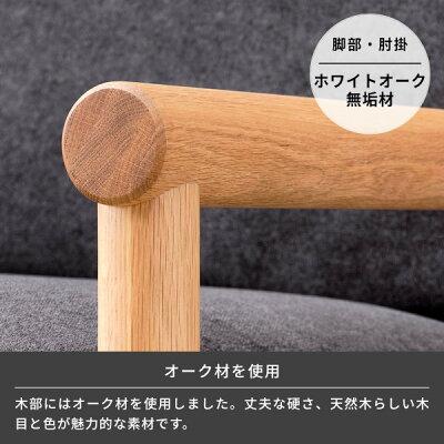 ソファ3人掛けおしゃれ木製北欧ナチュラルグレーゆったりサイズ送料無料SOSTASOFA3Pソスタ3人掛けソファISSEIKI101-02136