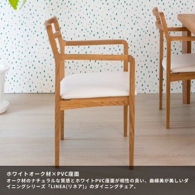 チェアダイニングチェア椅子木製オークPVCカバーリングカバー別売り背もたれデザイナーズ家具、村澤一晃デザイン送料無料LINEADININGCHAIR(WO-NA-WH)リネアISSEIKI102-00417