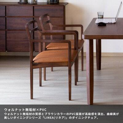 チェアダイニングチェア椅子木製ウォルナットPVCカバーリングカバー別売り背もたれデザイナーズ家具、村澤一晃デザイン送料無料LINEADININGCHAIR(WN-MBR-LBR)ISSEIKI102-00418