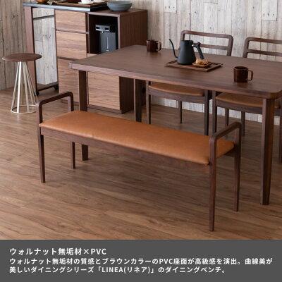 ベンチダイニングベンチ椅子木製ウォルナットPVCカバーリングカバー別売り背もたれデザイナーズ家具、村澤一晃デザイン送料無料LINEADININGBENCH(WN-MBR-LBR)リネアISSEIKI102-00420