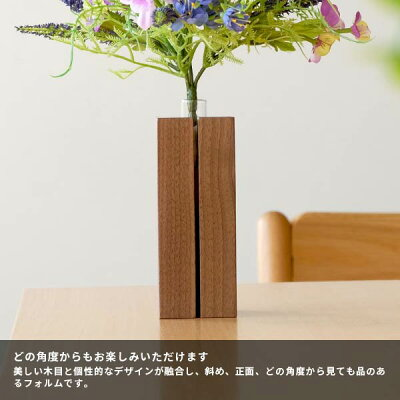 一輪挿し花瓶おしゃれ試験管ガラス木製ウォールナットシンプル和風北欧雑貨ミニ生け花玄関フラワーベースDECORAICHIRINZASHITYPE-SL(WALNUT)デコラISSEIKI101-01624[キャッシュレス還元]