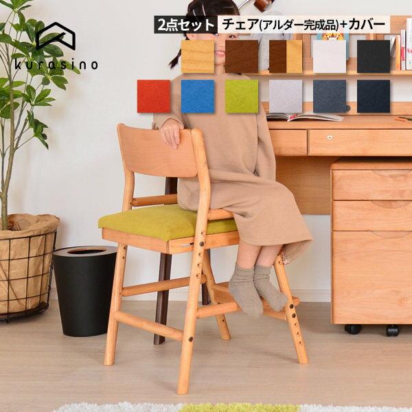 学習チェア イス キッズ FIORE DESK CHAIR + FIORE CHIAR SEAT COVER STANDARDtype - フィオーレ デスクチェアx1脚 + シートカバー(スタンダードタイプ)x1枚 -[ISSEIKI 一生紀]