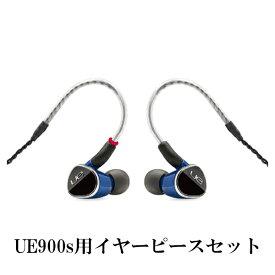 【在庫限り】 Ultimate Ears(アルティメットイヤーズ) UE-ETF900s フォームイヤピース(S、M、L各1ペア)