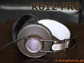 AKG アーカーゲー K612 PRO-Y3【送料無料】オープンエア型ヘッドホン ヘッドフォン【国内正規保証3年】