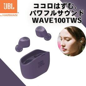 JBL WAVE100TWS パープル【JBLW100TWSPUR】 ワイヤレス イヤホン Bluetooth フルワイヤレス 完全ワイヤレスイヤホン マイク付き エントリーモデル 【送料無料】