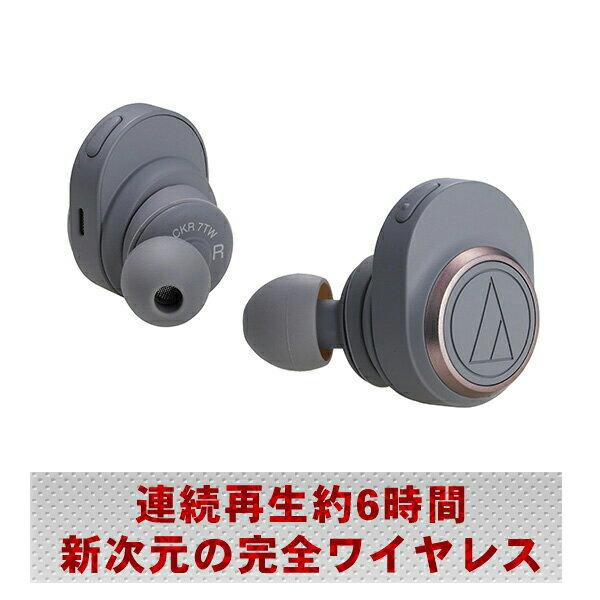 Bluetooth 完全ワイヤレスイヤホン audio-technica オーディオテクニカ ATH-CKR7TW GY グレー 【送料無料】 高音質 ブルートゥース イヤフォン【1年保証】
