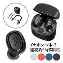 Bluetooth 完全ワイヤレスイヤホン audio-technica オーディオテクニカ ATH-CK3TW BK ブラック 【送料無料】 高音質 …