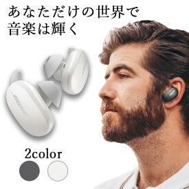 (次回入荷分ご予約受付中) Bose ワイヤレス イヤホン QuietComfort Earbuds ソープストーン QC Earbuds Bluetooth ボーズ 完全ワイヤレスイヤホン ノイズキャンセリング 外音取り込み ANC ノイキャン マイク付き 防水 【送料無料】