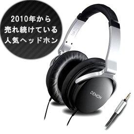 密閉型ヘッドホン DENON デノン AH-D1100-K(ブラック) 高音質 ヘッドフォン 【1年保証】【送料無料】