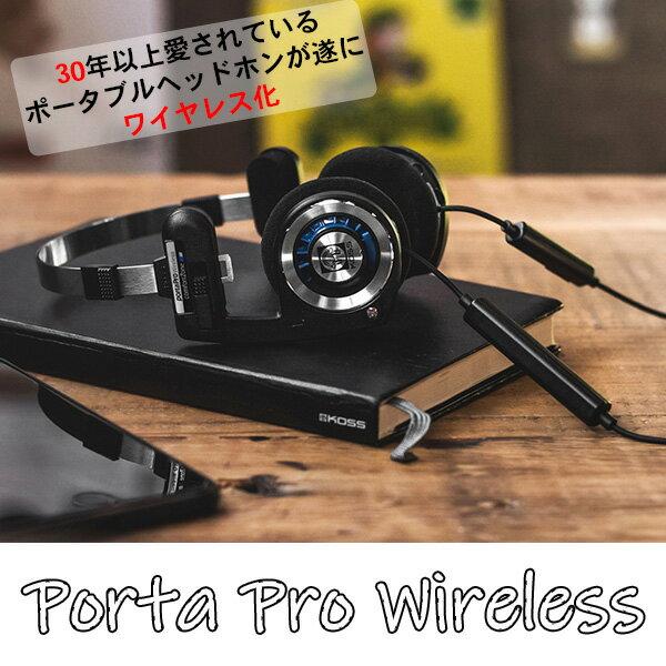 【新製品】 KOSS コス Porta Pro Wireless ポータプロ ワイヤレスヘッドホン Bluetoothヘッドホン ヘッドフォン 【2年保証】 【送料無料】