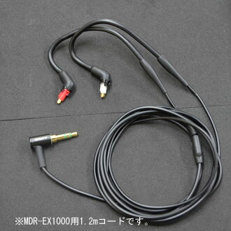 SONY (Sony) RK-EX1000LP ( MDR-EX1000 for 1.2 m code )