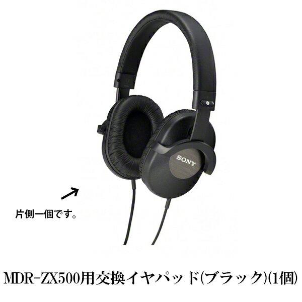 【お取り寄せ】 SONY ソニー MDR-ZX500用交換イヤパッド(ブラック)(1個)