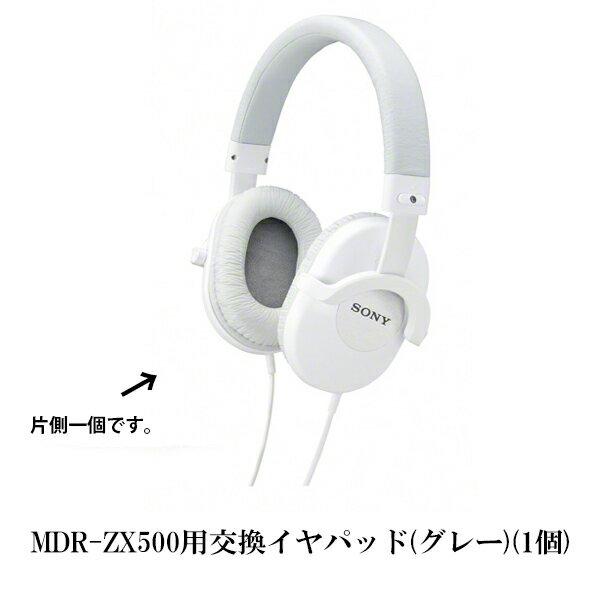 【お取り寄せ】 SONY ソニー MDR-ZX500用交換イヤパッド(グレー)(1個)