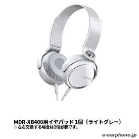 【お取り寄せ】 SONY ソニー MDR-XB400用イヤパッド 1個 (ライトグレー)【4-428-342-11】