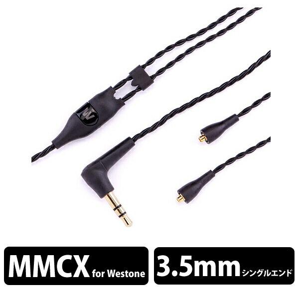 【お取り寄せ】WESTONE(ウエストン) WST-RC-W-MFI52 [マイク/3ボタン付きリモコンケーブル MMCX]【送料無料】Wシリーズ純正ケーブル