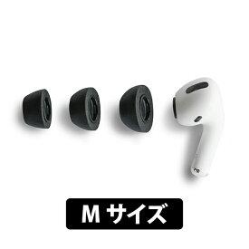 Comply コンプライ AirPods Pro専用チップ Mサイズ 3ペア イヤーチップ イヤーピース ウレタン フォーム素材