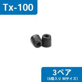 汎用低反発イヤピース Comply コンプライ TX-100-M 3ペア(6個)【Comply Foam Tips】イヤーチップ/イヤホンのゴム/イヤーピース 【送料無料】
