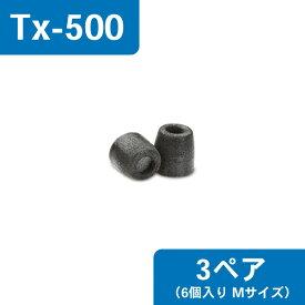汎用低反発イヤピース Comply コンプライ TX-500-M 3ペア(6個)【Comply Foam Tips】イヤーチップ/イヤホンのゴム/イヤーピース 【送料無料】