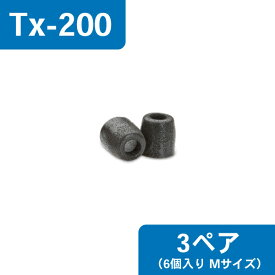 汎用低反発イヤピース Comply コンプライ TX-200-M 3ペア(6個)【Comply Foam Tips】イヤーチップ/イヤホンのゴム/イヤーピース 【送料無料】