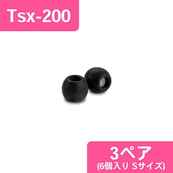 汎用低反発イヤピース Comply コンプライ Tsx-200-Sサイズ (3ペア入り) イヤホンのゴム/イヤピース/イヤチップ 【送料無料】