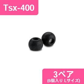汎用低反発イヤピース Comply コンプライ Tsx-400-Lサイズ (3ペア入り) イヤホンのゴム/イヤピース/イヤチップ 【送料無料】