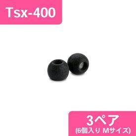 汎用低反発イヤピース Comply コンプライ Tsx-400-Mサイズ (3ペア入り) イヤホンのゴム/イヤピース/イヤチップ 【送料無料】