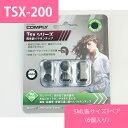 汎用低反発イヤピース Comply コンプライ Tsx-200 BLACK Mixed(S,M,L各1ペア) 【送料無料】