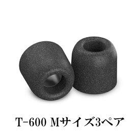 汎用低反発イヤピース Comply コンプライ Comply T-600 BLACK M(3ペア入り)【Comply Foam Tips】イヤーチップ/イヤホンのゴム/イヤーピース 【送料無料】