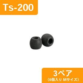 汎用低反発イヤピース Comply コンプライ TS-200-M (3ペア入り)【Comply Foam Tips】イヤーチップ/イヤホンのゴム/イヤーピース