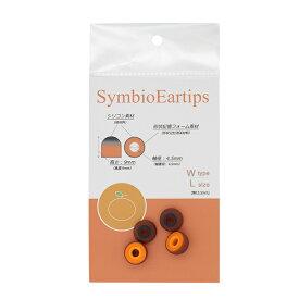 MandarinEs Symbio Eartips Type W / Lサイズ 2ペア(SYMBIO-W-L)