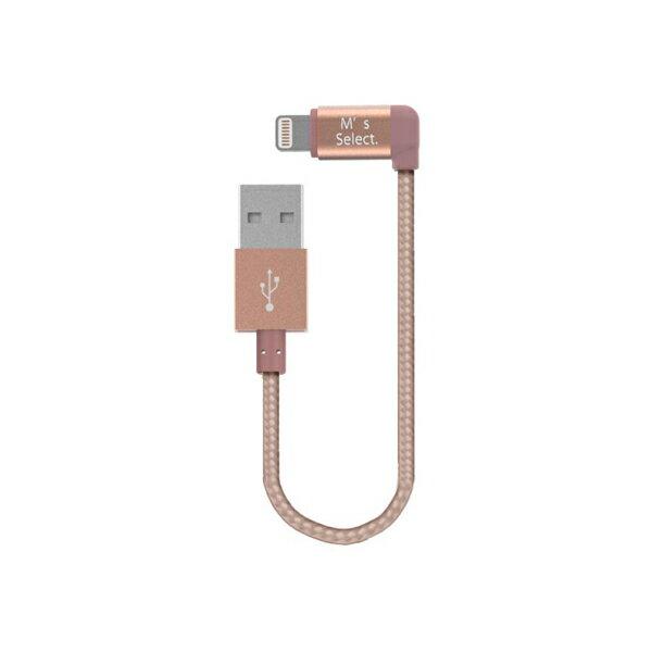 M's select(エムズセレクト) 10cm L字型 Lightningケーブル ローズゴールド【MS-LI01MA-ROSEG】