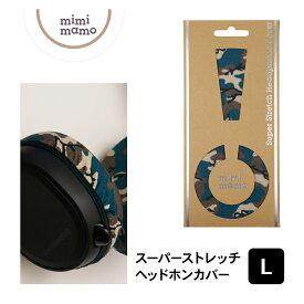mimimamo (ミミマモ) スーパーストレッチヘッドホンカバー L(アーミー)【耳を守るおしゃれなイヤパッドカバー】