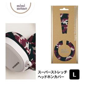 mimimamo (ミミマモ) スーパーストレッチヘッドホンカバー L(ボルドー)【耳を守るおしゃれなイヤパッドカバー】