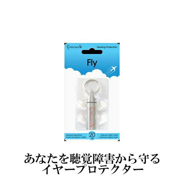 【耳栓】Crescendo(クレシェンド) Fly(飛行機用)離着陸時の鼓膜や耳の傷みから守る耳栓(イヤープロテクター)