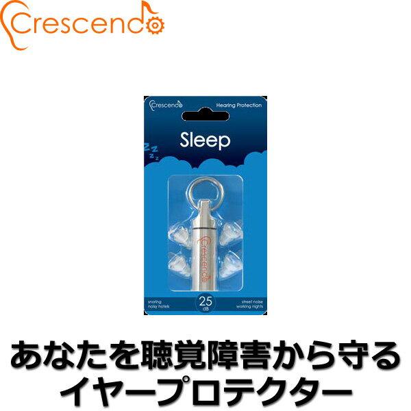 耳栓 Crescendo クレシェンド Sleep(安眠用) 難聴や音響障害からリスクを守る耳栓(イヤープロテクター) 【1年保証】