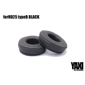 YAXI ヤクシー forHD25 TypeB BLACK(ブラック) SENNHEISER(ゼンハイザー) HD25などに使える交換イヤーパッド 【送料無料】